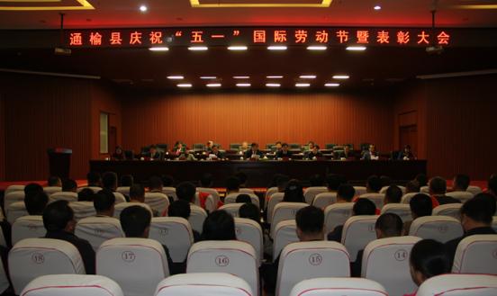 """通榆县召开庆祝""""五·一""""国际劳动节暨表彰大会"""