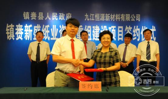 镇赉新盛纸业资产重组建设项目签约