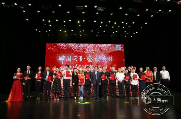 """镇赉王琪当选""""中国网事·感动吉林""""2016年度人物"""