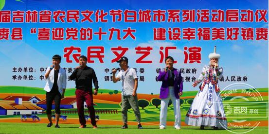 第四届吉林省农民文化节白城市系列活动在镇赉启幕